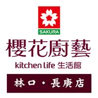 櫻花廚藝生活館 林口長庚店