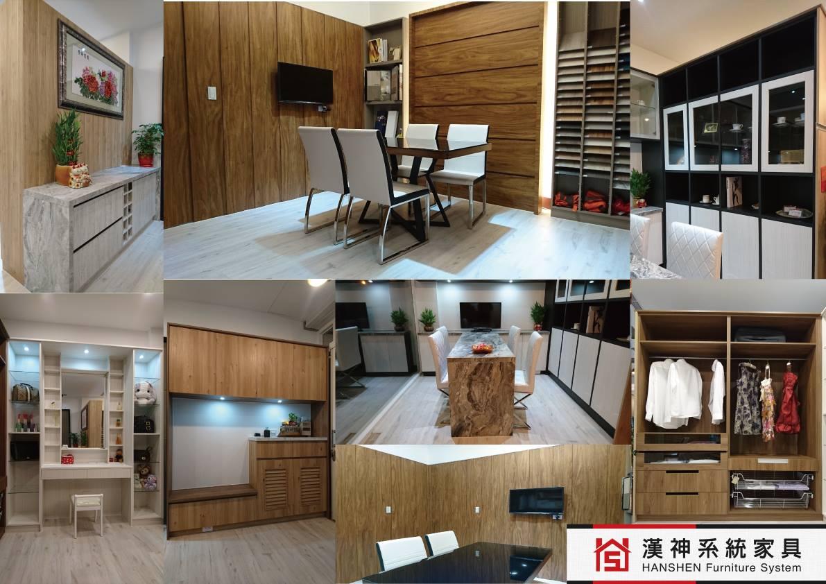 漢神系統家具