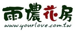 Your Love ‧ 雨儂花房
