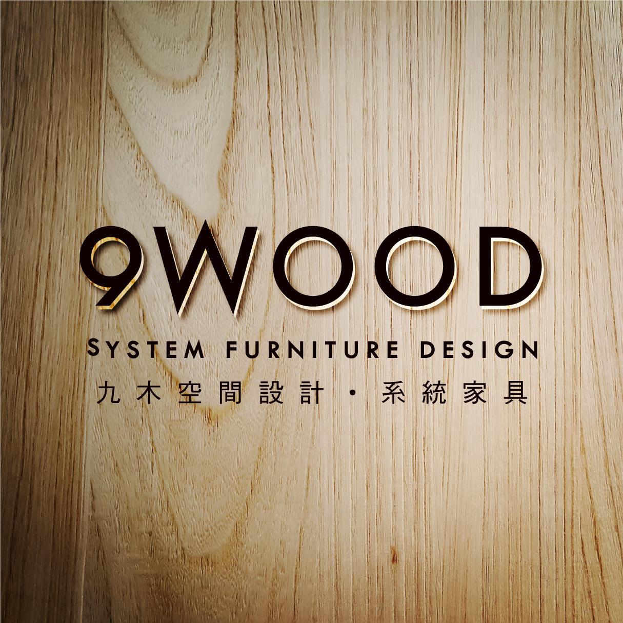 九木住宅設計 系統家具