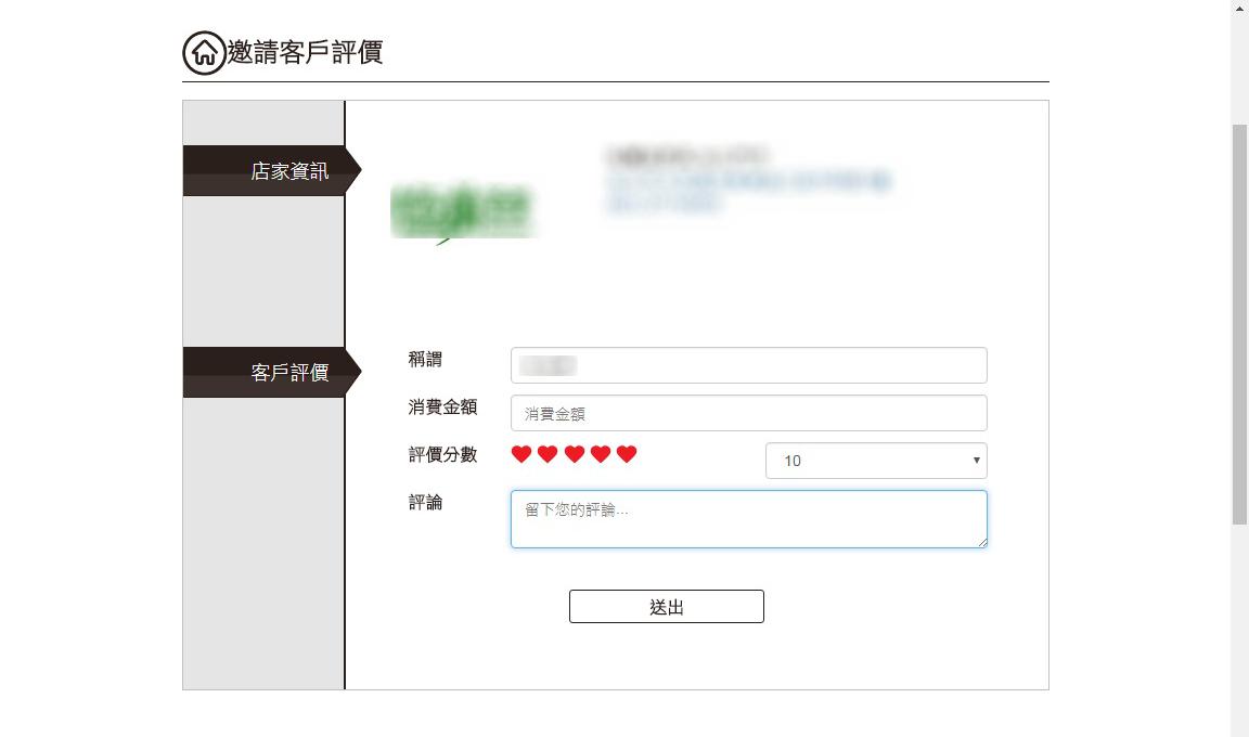 口碑王-店家評價網頁