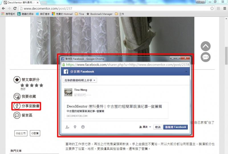 臉書分享文章