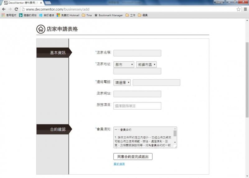 DecoMentor店家申請表格頁