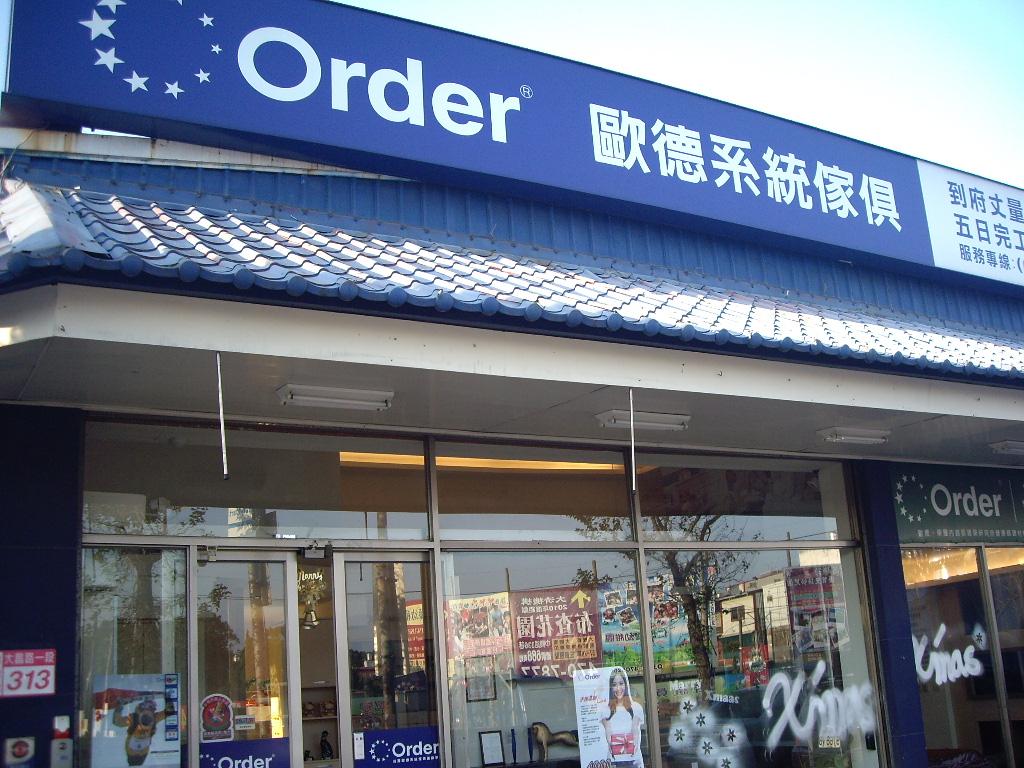 歐德 中華店