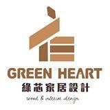 綠芯系統家具